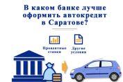 В каком банке лучше оформить автокредит в Саратове