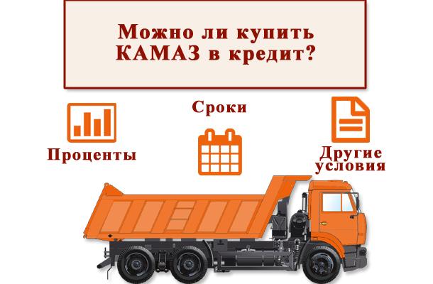 Можно ли купить КАМАЗ в кредит?