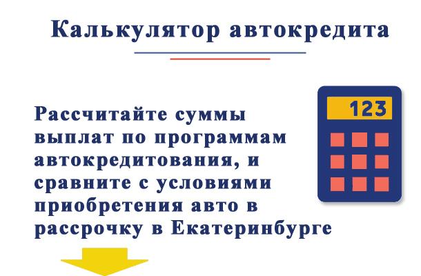 Кредит на авто без процентов украина