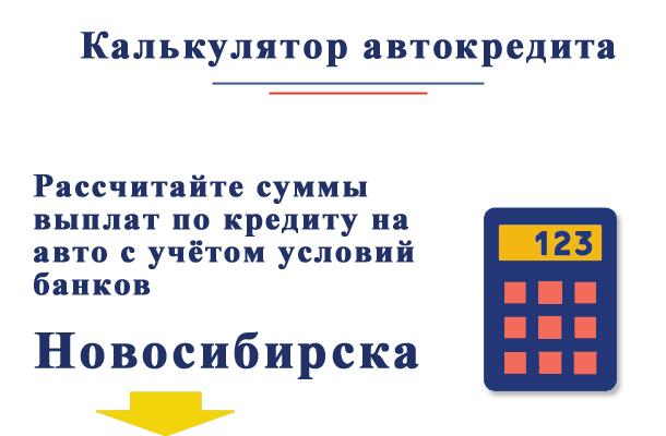 Калькулятор кредита на авто банков Новосибирска