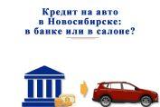 Кредит на авто в Новосибирске: в банке или в салоне?