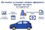 Купить авто в кредит в чечне