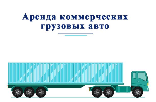 Аренда коммерческих грузовых авто