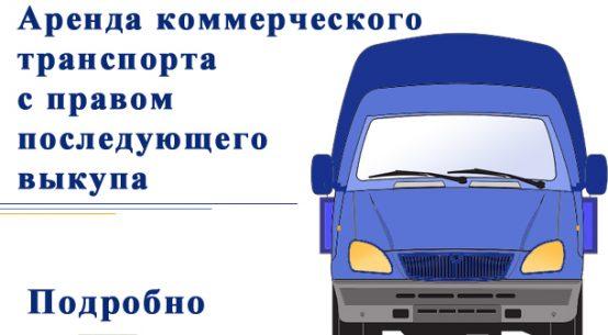 Аренда коммерческого транспорта