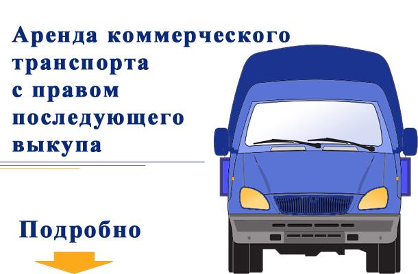 Аренда грузового автомобиля с последующем выкупом купить билет из пензы в москву на поезд ржд