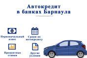 Автокредит в банках Барнаула