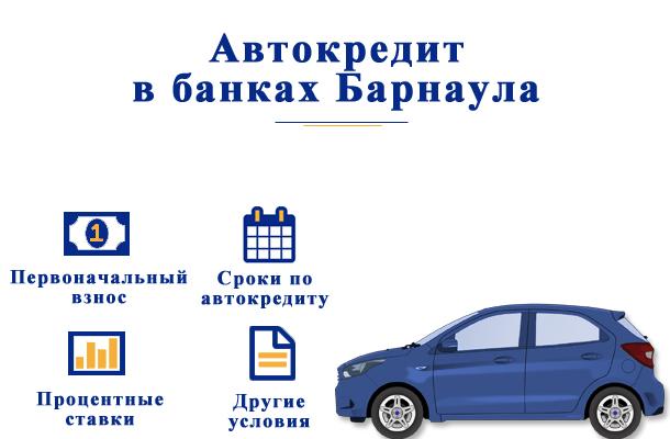 взять телефон в кредит онлайн заявка без первоначального взноса омск банки кемерово кредит