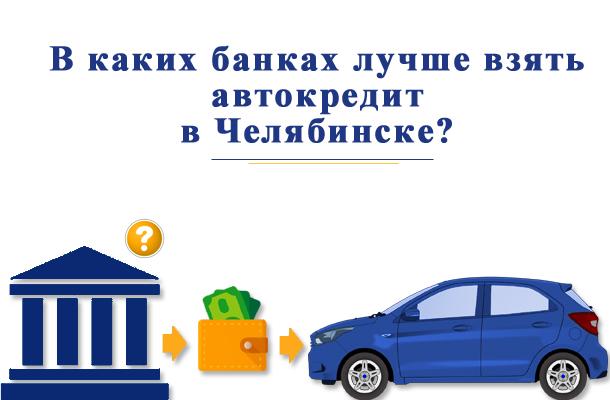 Хочу взять кредит в банке челябинска как взять срочно деньги в кредит