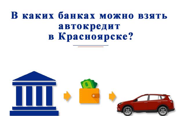 Банки красноярска где взять кредит рассчитать кредит на жилье под залог