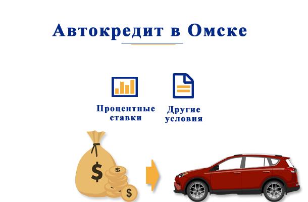 Автокредит в Омске