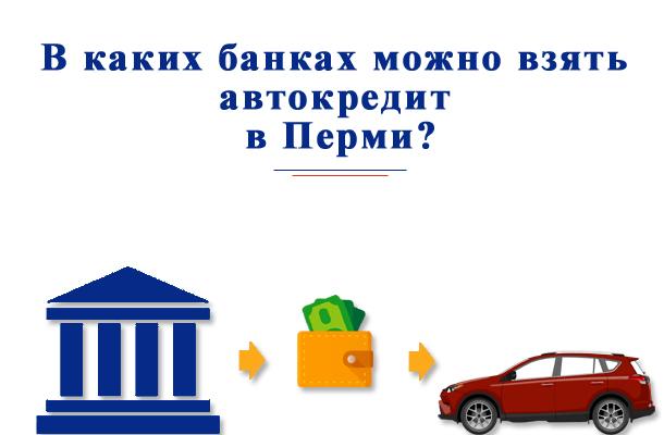 Взять авто кредит в перми бузулук банк онлайн заявка на кредит