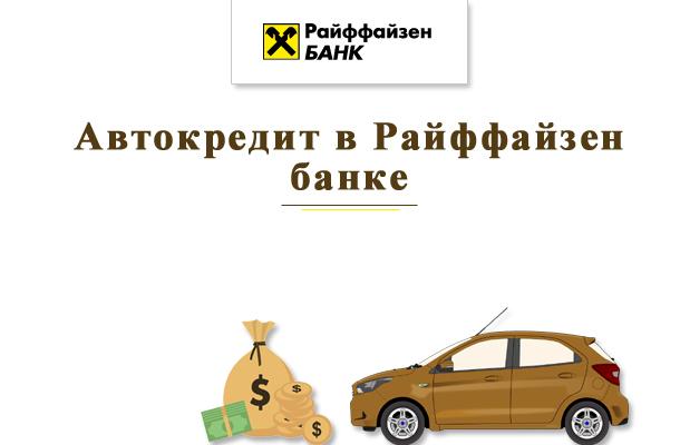 Автокредит в Райффайзен банке
