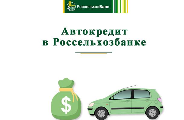 Рефинансирование автокредита в «Россельхозбанке»