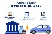 Автокредит в Ростове-на-Дону