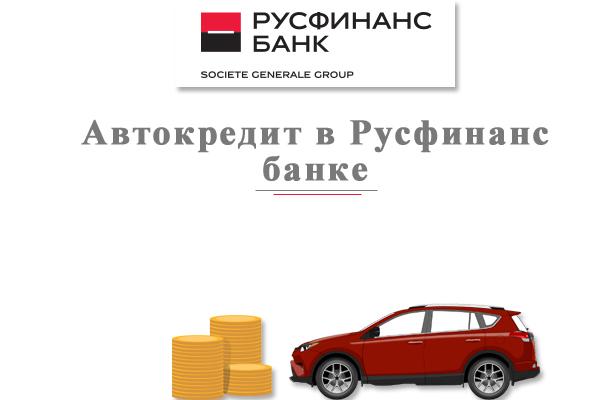 Автокредит русфинанс банк условия [PUNIQRANDLINE-(au-dating-names.txt) 39