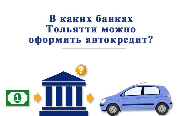 Автокредит в Тольятти