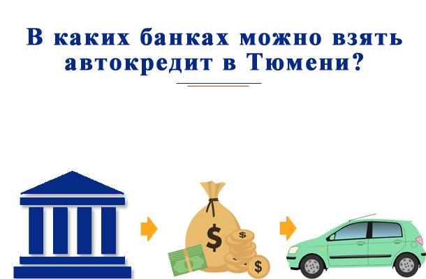 Автокредит в Тюмени