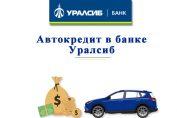 Автокредит в банке Уралсиб