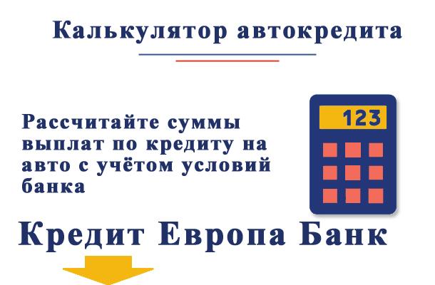 Рассчитайте примерно автокредит с учетом условий Кредит Европа Банк при помощи онлайн калькулятора