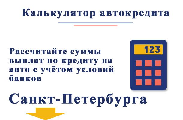 Рассчитайте примерно кредит на авто с учётом условий банков Санкт-Петербурга