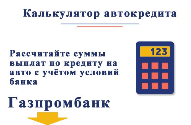 Рассчитайте примерные суммы выплат по автокредиту в Газпромбанк
