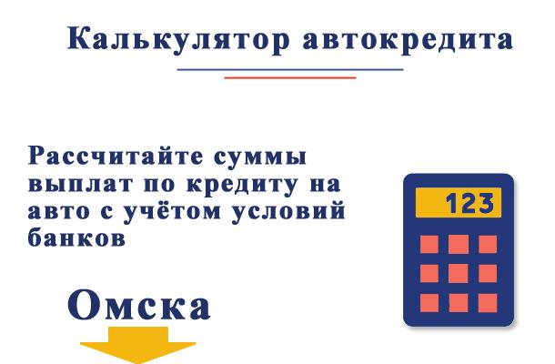 Рассчитайте автокредит по условиям банков Омска при помощи онлайн калькулятора