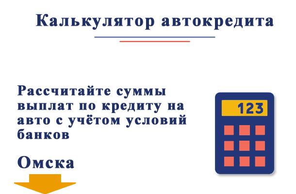 Рассчитайте автокредит по условиям банков Омска