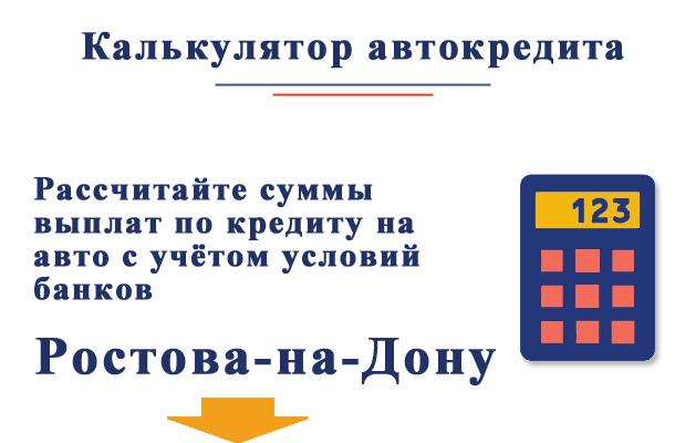 Рассчитайте автокредит по условиям банков Ростова-на-Дону