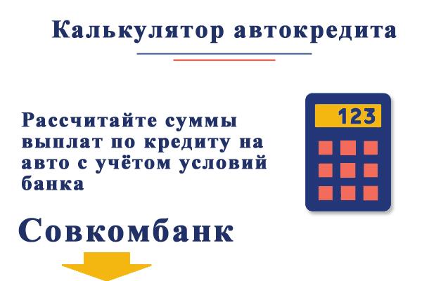 Рассчитайте автокредит с учетом условий Совкомбанка при помощи онлайн калькулятора