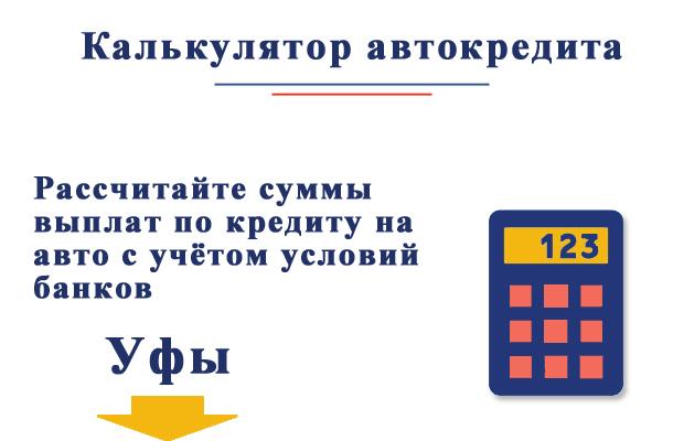 Рассчитайте автокредит по условиям различных банков Уфы