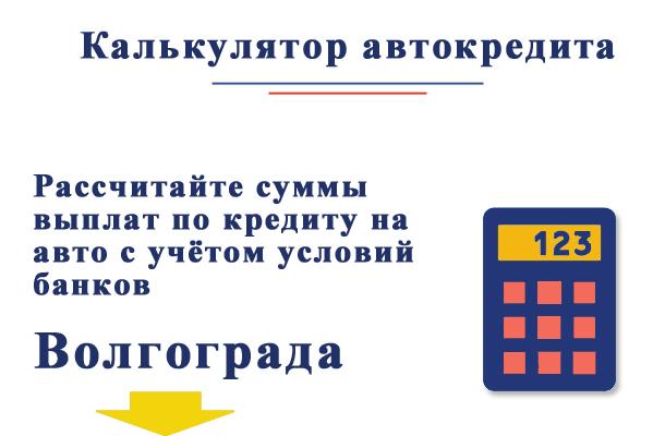 Рассчитайте автокредит по условиям банков Волгограда