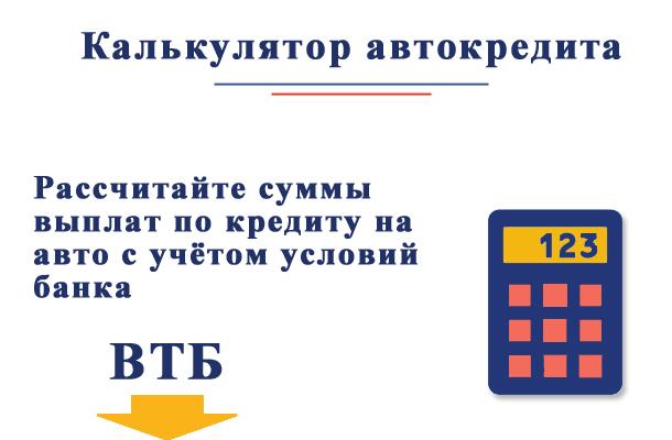 Рассчитайте суммы выплат по автокредиту с учётом условий банка ВТБ
