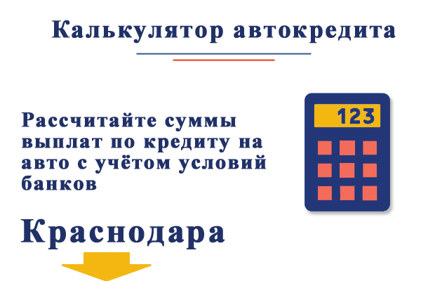 Рассчитайте примерно кредит на авто с учётом условий банков Краснодара