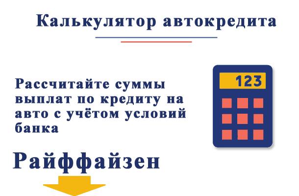 Рассчитайте примерные суммы выплат кредита на авто по условиям Райффайзен Банка