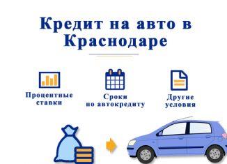 Кредит на авто в Краснодаре