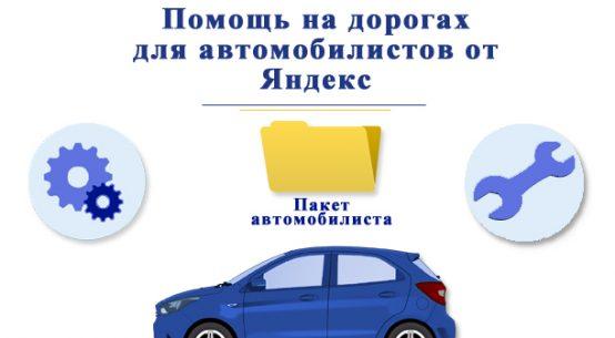 Пакет автомобилиста от Яндекс