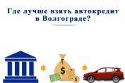Где лучше взять автокредит в Волгограде?